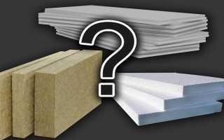 Что лучше для изоляции: пенообразование или минеральная вата? Что согреть кирпичный дом и другие материалы снаружи? Что лучше поддерживать жару? Как изолировать балкон изнутри?