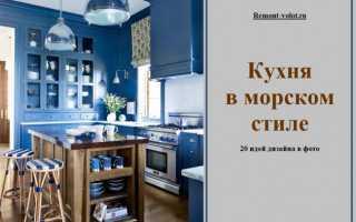 Кухня в морском стиле – 20 фото готовых интерьеров, элементы дизайна