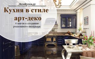 Кухня в стиле ар-деко (44 реальных фото): дизайн интерьера и интеграция в гостиную