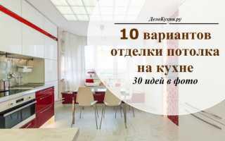 Отделка потолка на кухне: варианты отделочного материала