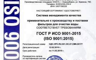 """Как получить сертификат ISO 9001 с помощью компании """"СтройЮрист"""""""