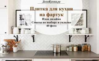 Фартук для кухни из плитки (40 фото): виды, дизайнерские идеи, советы по выбору и укладке