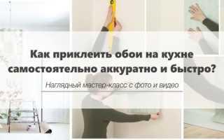 Как аккуратно оклеить обои на кухне – понятный мастер-класс с фото