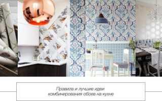 Сочетание обоев на кухне – модные решения в комбинирование