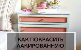 Как покрасить старый лакированный шкаф своими руками