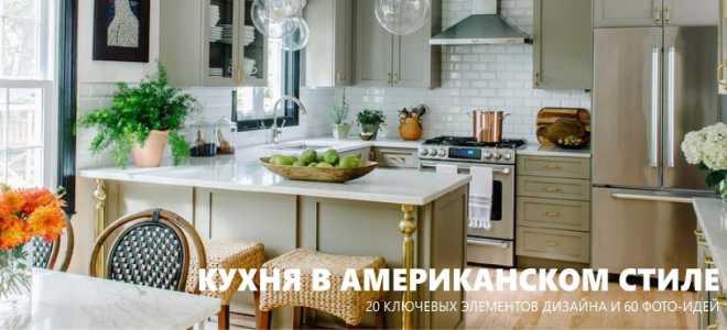 Кухня в американском стиле 60 фото идей и руководство по дизайну